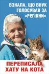 """Запорожье и Украина на ушах от бигборда """"Бабушка и Кот"""", голосующих против """"регионов""""!!!"""