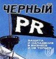 С выборов 1998 года Запорожье – столица «черного PR» Украины.