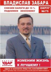 Автобиография Забары Владислава Владимировича.