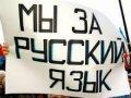 Запорожский горсовет сделал в Запорожье русский язык региональным.Следующим будет идишь и циганский???