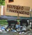 """Форум громадськості. 3 роки """"покращення"""" в Запоріжжі."""